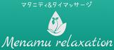 切迫早産や逆子の予防ケアにもマタニティ&タイマッサージ Menamu relaxation